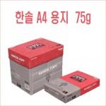한솔 A4 용지 75g 250매x10권
