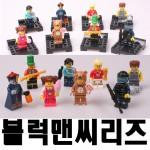 블럭맨씨리즈/미니피규어/미니블럭/캐릭터/어린이선물사은품/크리스마스