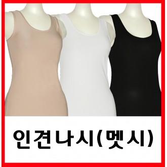 빨간양말공장)나시/인견멧시나시/인견나시/여자나시/