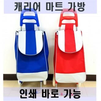 [판촉나우]시장가방/바퀴달린시장가방/쇼핑카트가방