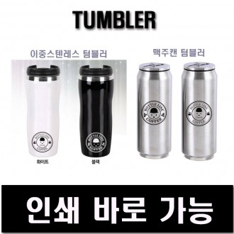 [판촉나우][보틀라인]스타벅스텀블러/캔텀블러/이중스