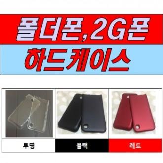 [SM-B510] 마스터 SF코팅 블랙 / 레드 하드케이스 /앤
