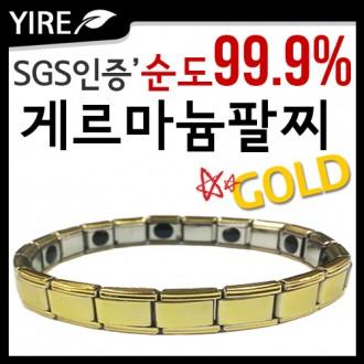 [SGS인증] 순도99.99% 게르마늄팔찌