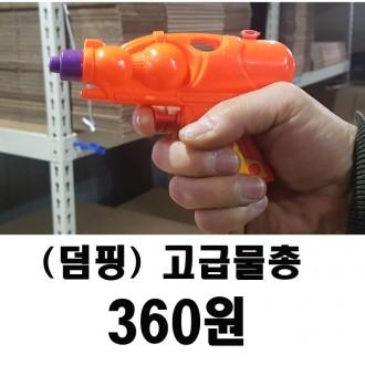 ( 땡처리)330원/머큐리핸드건/도매꾹최저가/고급재질