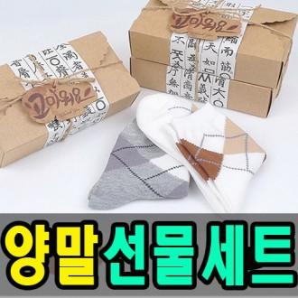 [2족양말선물세트] 고급양말 명절선물/기업판촉/돌잔