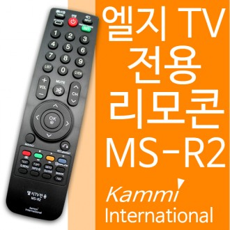 엘지전용 TV리모콘/MS-R2/무설정/최신TV까지 모두호환
