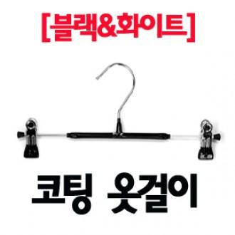 코팅옷걸이 하의 블랙/화이트 10P / 매장&가정용 인