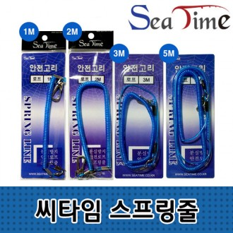씨타임 히트페이스 스프링줄(2m)-낚시용품 등산용품
