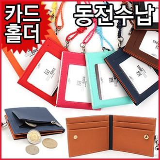 블루캣츠 KB007 지갑형 목걸이카드홀더/카드지갑/여성