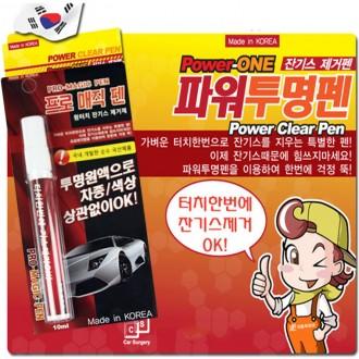[방방코리아] 파워투명펜 잔기스제거 흠집제거 복원제