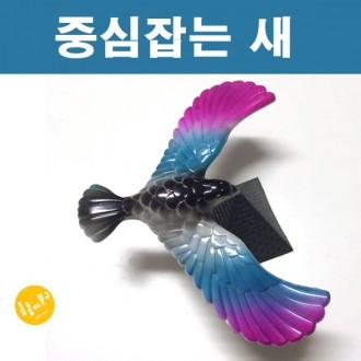 중심잡는새 집중력 탐구 /무게중심/평행새