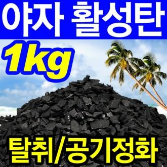[야자활성탄 1kg]야자활성탄/천연제습제/탈취제/숯/제