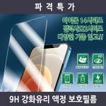 [월드온]강화유리 방탄필름 PET 아이폰xs/x/xr 노트9