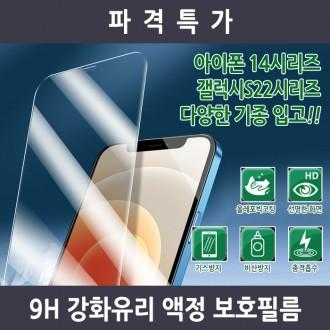 [월드온]강화유리필름 방탄필름 PET 아이폰x g7 노트9