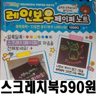 페이퍼노트/스크레치북12장/최저가590원/EQ발달교재/