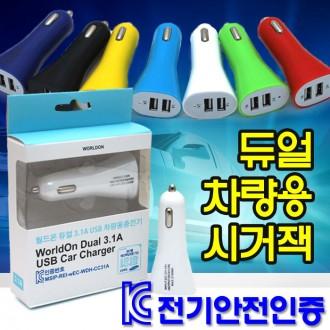 월드온 KC인증 최고급3.1A 칼라듀얼 차량용충전기 포