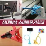 핑크돼지★고정력1위업체★ 듀얼 스마트폰 거치대,자바라거치대,핸드폰거치대
