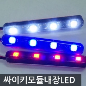 삼항ㅁ12V-24V LED 4발 싸이키 스트로브라이트(모듈내