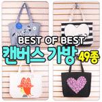 [파우치데이] 캔버스 가방/린넨 에코백 (내부주머니O)