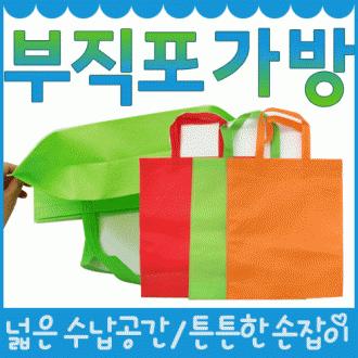 [지오무역] 부직포가방 품질 100%보상제실시/조금만하