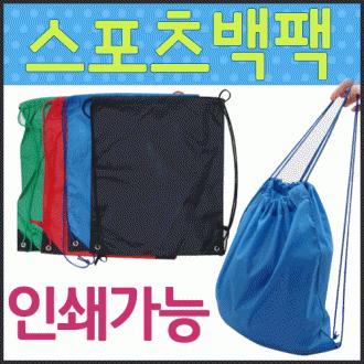 지오무역[스포츠백팩]장바구니/시장바구니/신발주머니