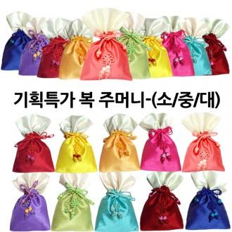 복주머니/전통복주머니/기획특가복주머니-소 중 대