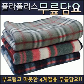 [지오무역][무릎담요]사은품/판촉물/답례품/담요/포장