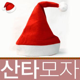 무료배송 성인용 아동용산타모자 크리스마스 사은품