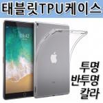 [월드온]태블릿투명젤리 TPU 젤리 탭e a 미니4 에어2