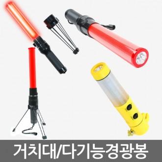 거치대경광봉/후레쉬경광봉/안전봉/다기능경광봉