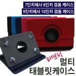 월드온 멀티케이스 패브릭케이스 갤럭시탭 에어2 아이