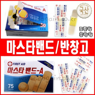 마스타밴드/대일밴드/반창고/일회용밴드/약국/구급함