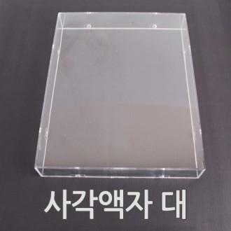 사각 아크릴액자 (대)/ 박스액자/ 관액자/ 사진/소품/