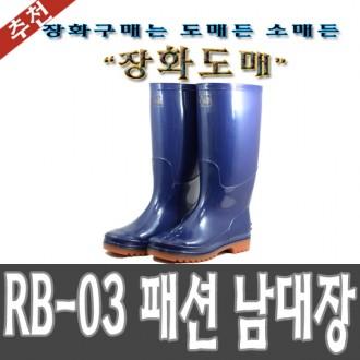[장화도매]RB-03 패션 남대장