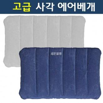 고급 사각 에어베개 ]목베게/목배개/목쿠션/여행용/자