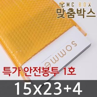 안전봉투 150 x 230 (가로x세로/mm) 특가 안전봉투 1