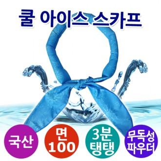 혜인무역/국산/아동용 성인용 아이스 스카프/쿨스카프