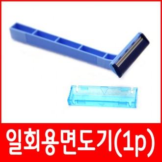 일회용두날면도기1개/다스/위생/사우나/객실/모텔/최