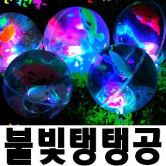 LED불빛공2종/수정공/얌체볼/탱탱공/워터볼/어린이날