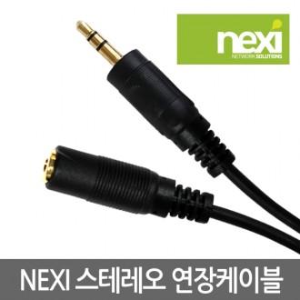 NEXI 스테레오연장케이블 1.5M /AUX/금도금/3.5mm