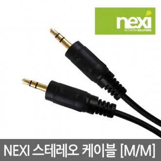 NEXI 일반형3극 스테레오케이블 1.5M /AUX/금도금/3.5