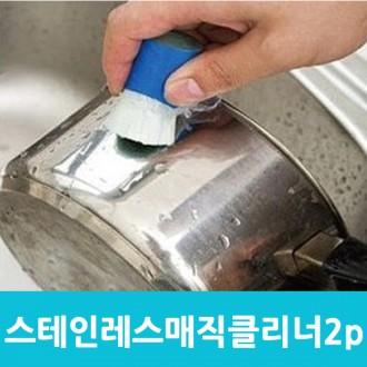 [KC002P] 스테인레스매직클리너2p 냄비클리너 수세미