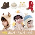 (원도매탑) 아동 겨울모자 털모자 사계절 베레모 장갑