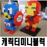 나노블럭/loz사정품/캐릭터나노블럭