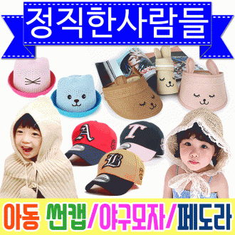 KC인증 아동모자 모자 군모 스냅백 썬캡/정직한사람들