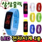 상상홀릭 2세대 LED 손목시계 스포츠 시계 생활 방수