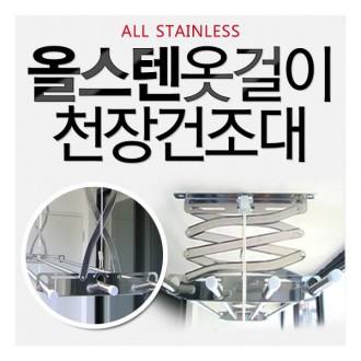 [올스텐천정건조대(일반형 2단4봉) ]손쉬운설치 스텐