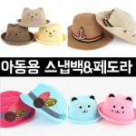아동용 왕골모자 /아동용/페도라