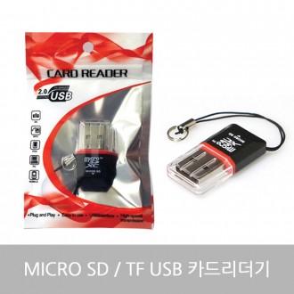 MR001 마이크로 SD USB 카드리더기 T-Flash 스마트폰