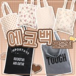 에코백/크로스백/캔버스백/파우치/가방